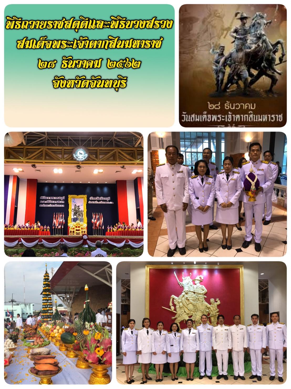 แรงงานจังหวัดจันทบุรีร่วมพิธีถวายราชสดุดีและพิธีบวงงสรวงสมเด็จพระเจ้าตากสินมหาราช