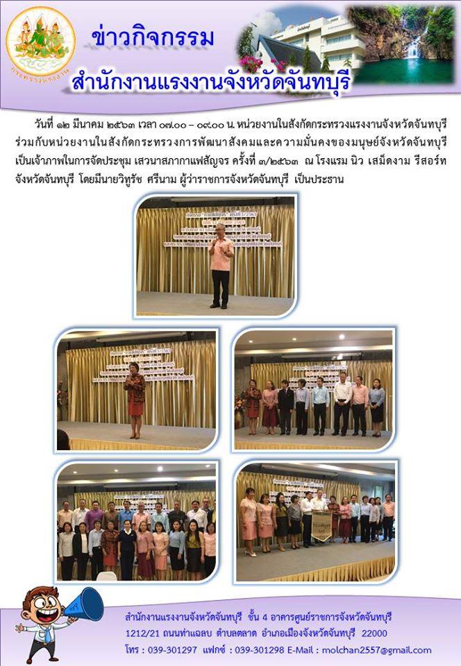 หน่วยงานในสังกัดกระทรวงแรงงานเป็นเจ้าภาพในการจัดประชุมเสวนาสภากาแฟสัญจร ครั้งที่ 3/2563