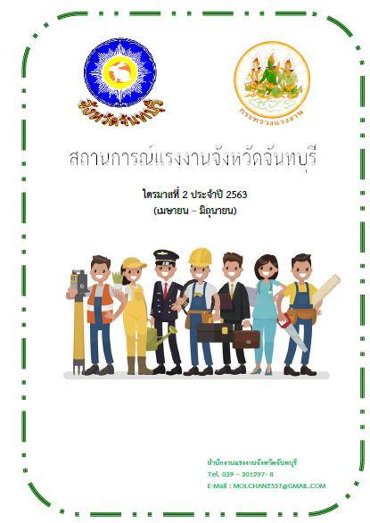 สถานการณ์แรงงานจังหวัดจันทบุรี ไตรมาสที่ 2/2563