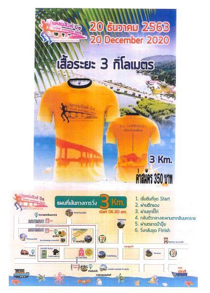 ขอเชิญเข้าร่วมโครงการ Laemsing Beach Half Marathon 2020
