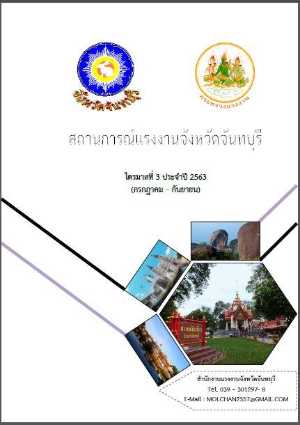สถานการณ์แรงงานของจังหวัดจันทบุรี ไตรมาส3/2563
