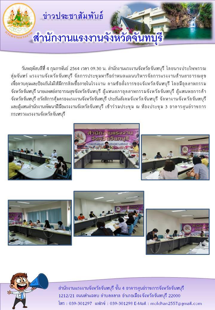 การจัดประชุมหารือกำหนดแผนบริหารจัดการแรงงานด้านสาธารณสุขเพื่อควบคุมและป้องกันฯ