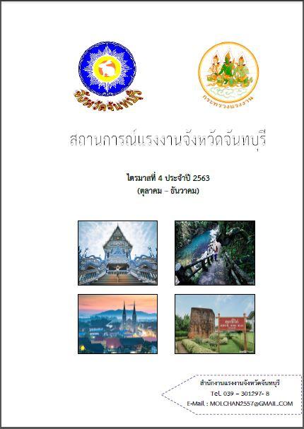 สถานการณ์แรงงานของจังหวัดจันทบุรี ไตรมาส4/2563
