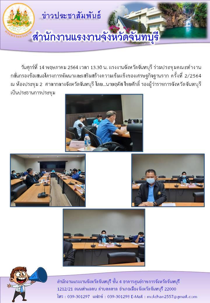 แรงงานจังหวัดจันทบุรี ร่วมประชุมคณะทำงานกลั่นกรองข้อเสนอโครงการพัฒนาฯ