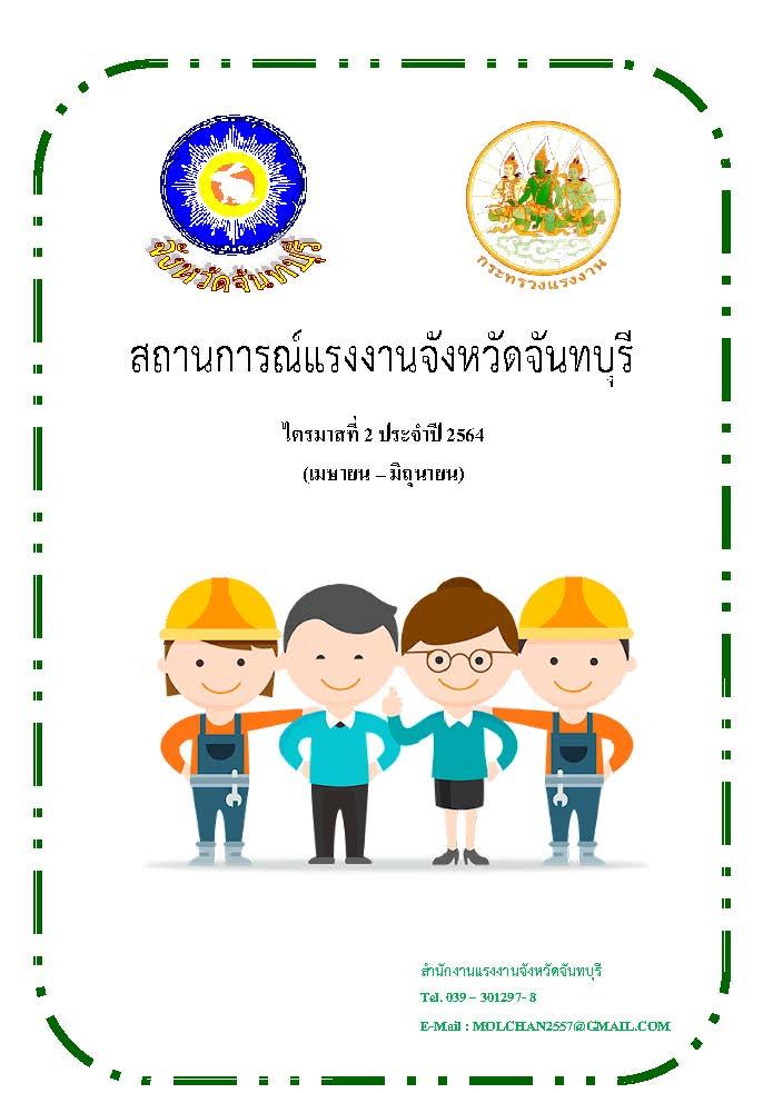 สถานการณ์แรงงานจังหวัดจันทบุรี ไตรมาส 2 ปี 2564