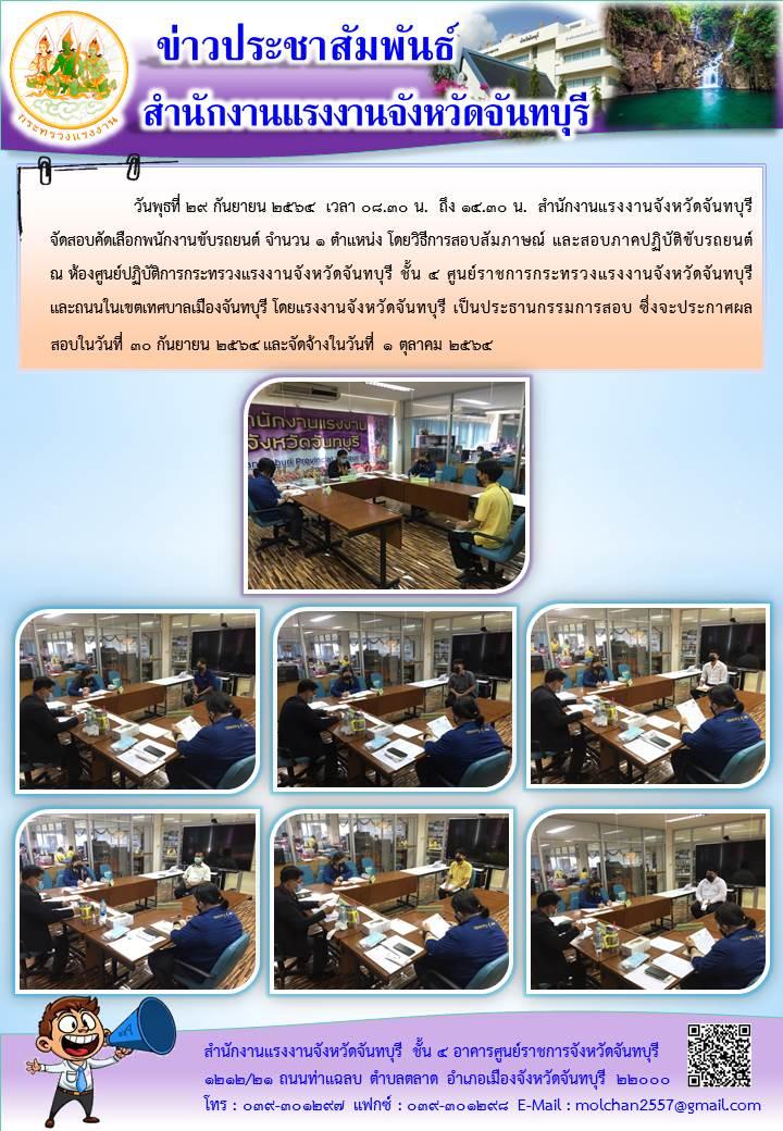 สำนักงานแรงงานจังหวัดจันทบุรีจัดสอบคัดเลือกพนักงานขับรถยนต์