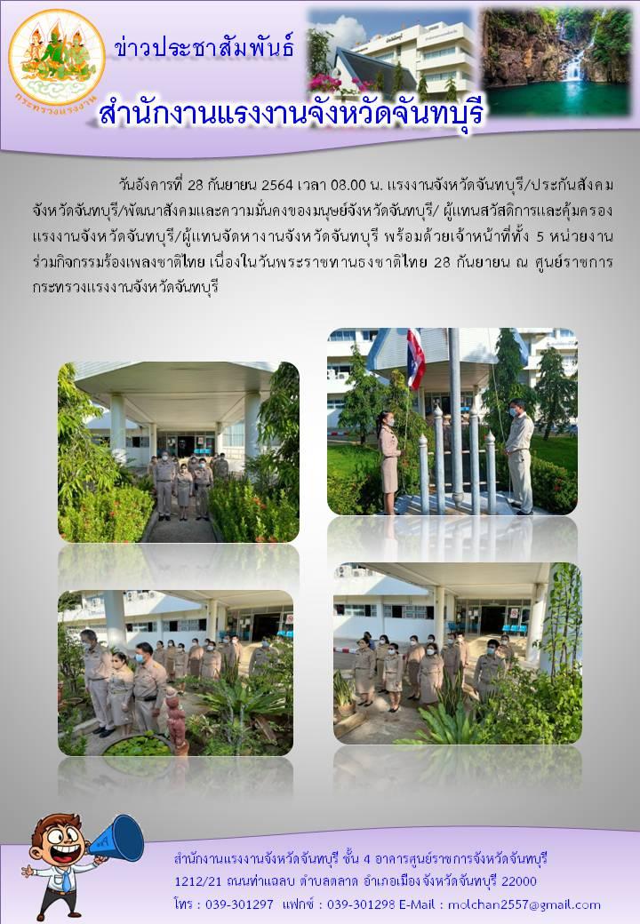 แรงงานจังหวัดจันทบุรี และหน่วยงานในสังกัดร่วมกิจกรรมร้องเพลงชาติไทย เนื่องในวันพระราชทานธงชาติไทย